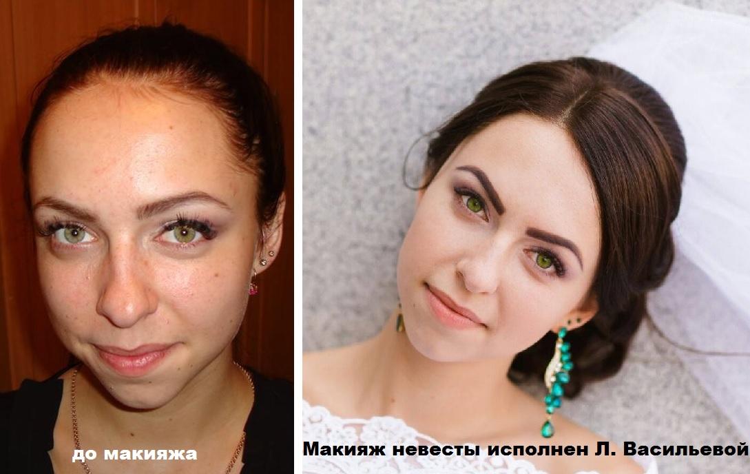Макияж невесты исполнен ученицей Людмилой Васильевой после коучинга.jpg