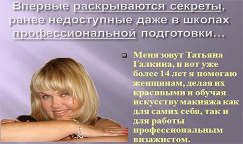 Школа макияжа Т.Галкиной online