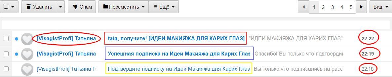 dlya-karih-glaz2